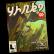 Blog Platine Gravity Rush Remastered PS4
