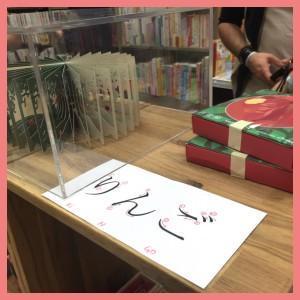 librairie junko 2