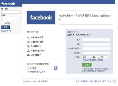 Facebook se lance a l'assaut de la Chine