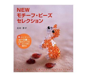 Livres japonais sur les petits animo