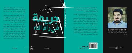 Abbad Yahya : un crime (contre l'intelligence) à Ramallah