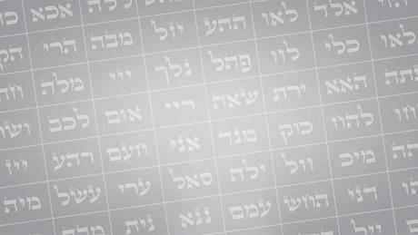 Lundi 27 mars 2017: journée des miracles dans la kabbale et pour nous tous