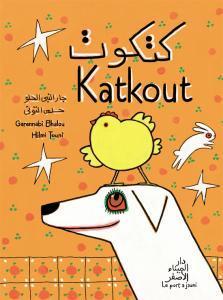 De Mahfouz à Mahfouz : les graphistes égyptien et le livre