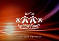 The soul of siam [SM.Bhumibol Adulyadej ] book pop up: Absolutely great e lecture vidéo