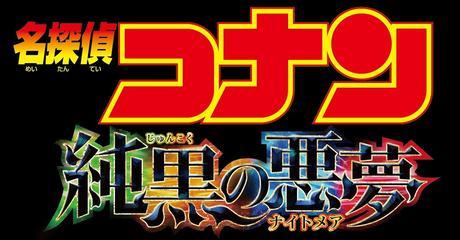 L'adaptation manga du film Detective Conan – The Darkest Nightmare va se terminer