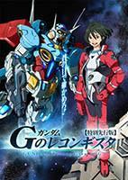 Jaquette DVD de l'édition japonaise de l'anime Gundam Reconguista in G