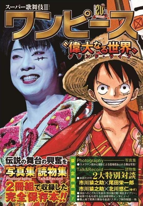 """Super Kabuki II One Piece """"Idai Naru Sekai"""""""