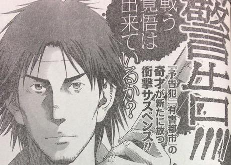 Noise, la nouvelle série de Tetsuya TSUTSUI (Prophecy, Poison City) s'annonce au Japon