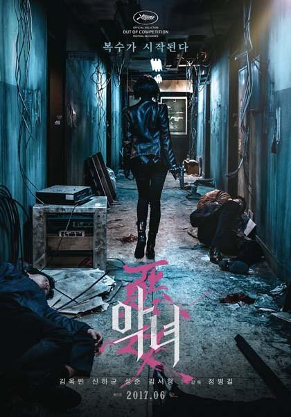 THE VILLAINESS (2017) ★★★★☆
