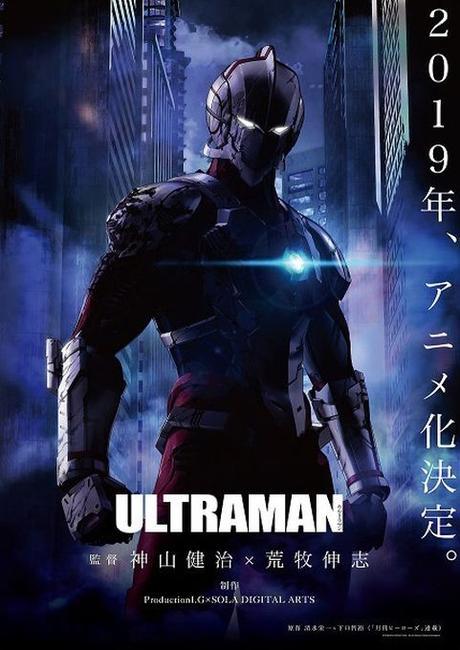 [Vidéo] Un teaser pour l'adaptation animée du manga Ultraman de Eiichi SHIMIZU et Tomohiro SHIMOGUCHI