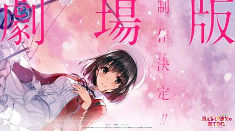 Un film pour Saekano – How to Raise a Boring Girlfriend (Saenai Heroine no Sodatekata)
