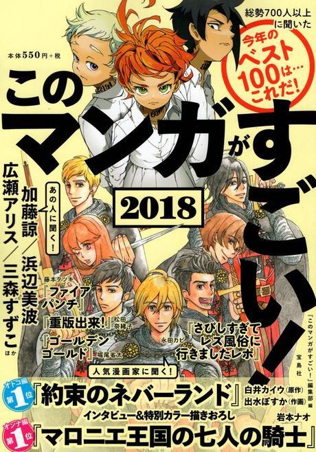 Résultats complets des Kono Manga ga Sugoi! 2018 : meilleurs mangas pour garçons, filles et meilleurs magazines