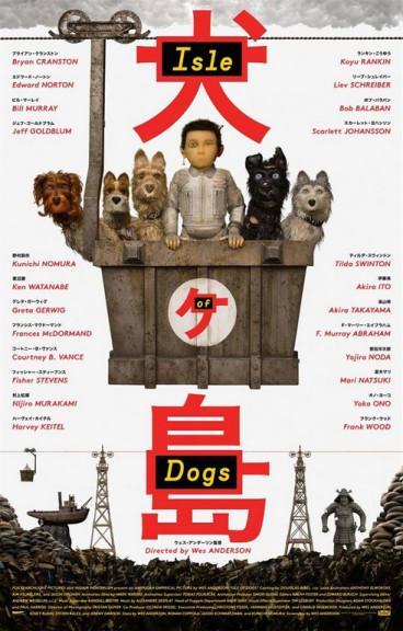 L'ile aux chiens de Wes Anderson en ouverture de la Berlinale