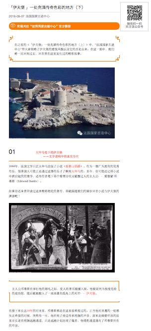 Exemple newsletter Château D'If © CMN