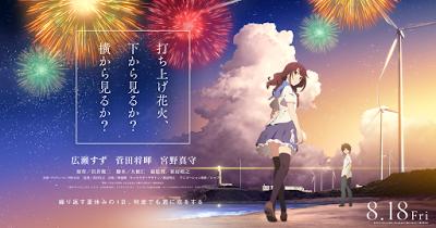 Fireworks - Uchiage hanabi, shita kara miru ka? Yoko kara miru ka?, Akiyuki Shinbo et Nobuyuki Takeuchi (2018)