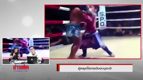 Muay Thai, le chemin de la gloire commence a 5 ans (vidéo)