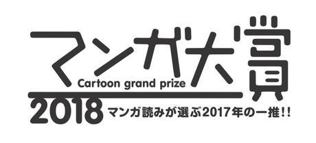 Prix Manga Taishô 2018 : les nommés dévoilés !