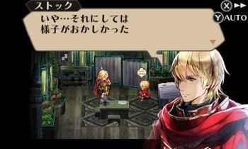 demo nintendo 3ds thème Radiant Historia Perfect Chronology1