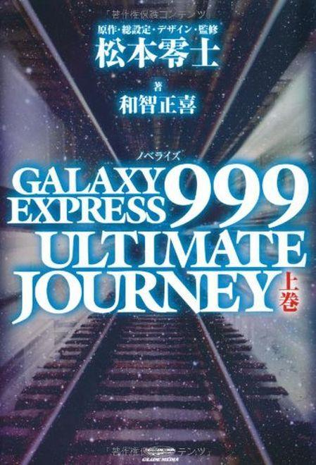 Couverture du 1er volume de Ultimate Journey
