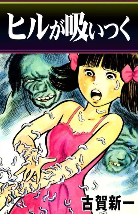 [Décès] Le mangaka Shinichi KOGA (Eko Eko Azaraku) nous a quittés