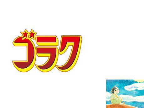 Une nouvelle série pour Fumiyo KÔNO (Dans un Recoin de ce Monde)