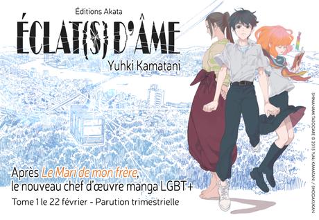 Fin annoncée pour le manga Éclat(s) d'âme de Yuhki KAMATANI