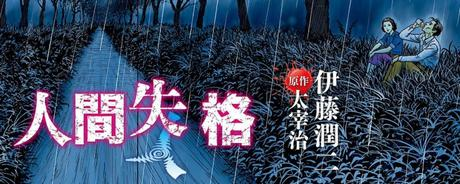 Fin de l'adaptation manga de La Déchéance d'un Homme (Ningen Shikkaku) de Junji ITÔ