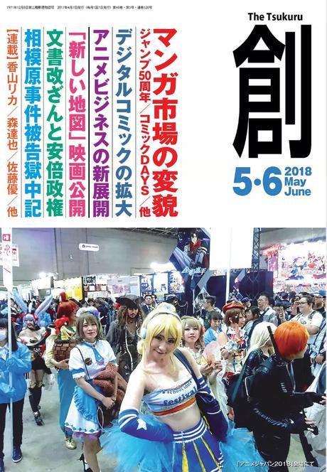 Top 15 des tirages initiaux des mangas des trois principaux éditeurs japonais (2017-2018)