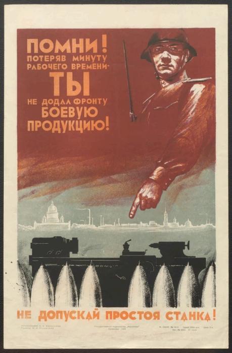 URSS 1943 Ayant perdu une minute de temps de travail - vous n'avez pas donne les produits de combat avant Ne laissez pas les temps d'arret de la machine