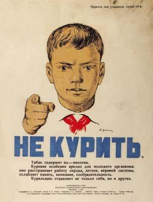 URSS 1944 Ne fume pas