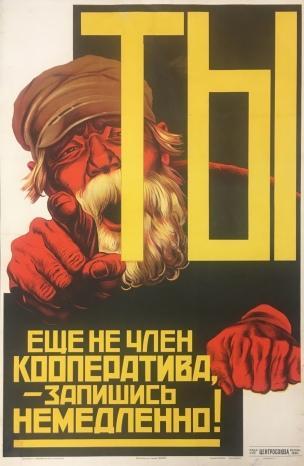 URSS 1928 Si tu n'es pas encore membre de la cooperative, inscris-toi