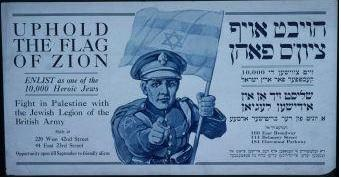 WW2 GB 1940-47ca Uphold the Flag of Zion, enlist as one of the 10,000 Heroic Jews. Fight in Palestine with the Jewish Legion of the British Army