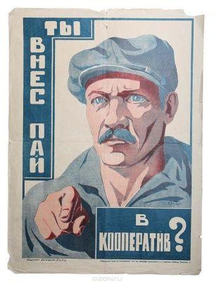 URSS 1927 You made ​​a share in the co-op affiche de D. Zhukov