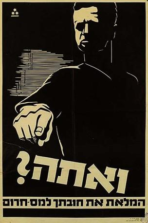 Israel 1942 And You - Rothschild and Lippman ROLI affiche de Keren Hayesod the United Israel Appeal fundraising