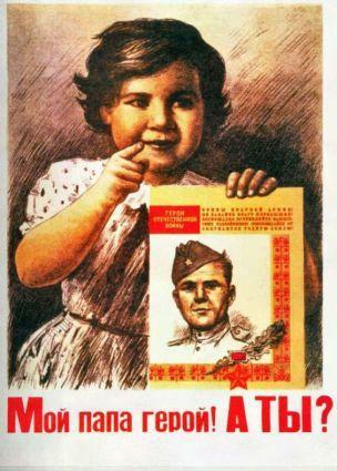 WW2 URSS 1943 My dad - a hero And you affiche de L. Golovanov