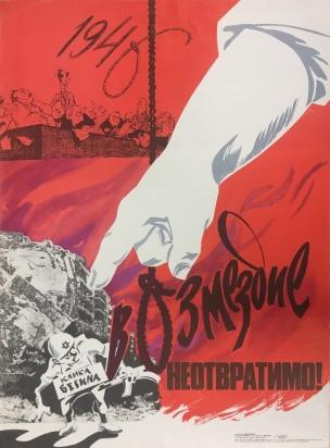 URSS 1982 Le chatiment est inevitable Allusion a Nuremberg the Begin clique