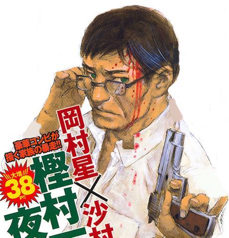 Un oneshot pour Hiroaki SAMURA (Born To Be On Air !)