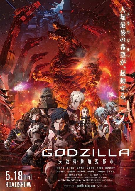 [Vidéo] Un trailer pour le film animé Godzilla – Kessen Kidô Zôshoku Toshi