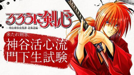 Reprise de Rurôni Kenshin – Hokkaido-hen prévue au Japon