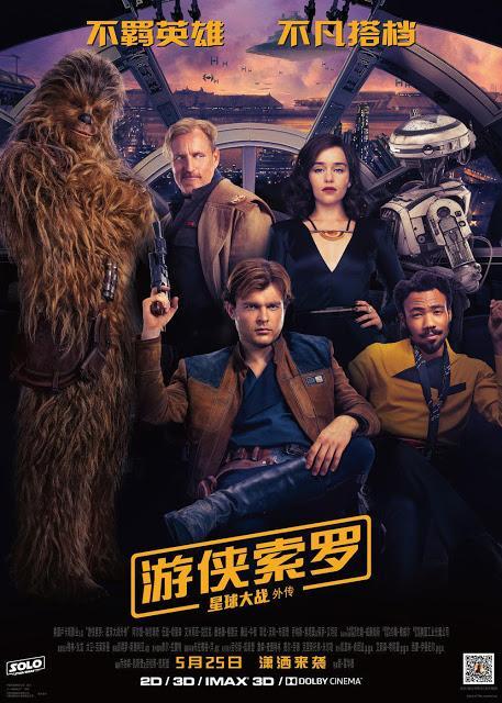 Nouvelles affiches asiatique et US pour Solo : A Star Wars Story de Ron Howard
