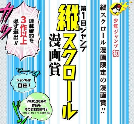 Le Shônen Jump lance un concours de mangas destinés à la lecture sur smartphones