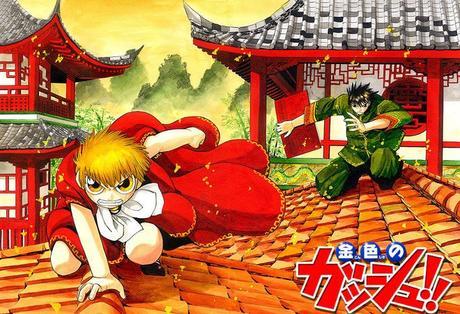 Une édition deluxe numérique pour le manga Zatchbell (Konjiki no Gash Bell!!)