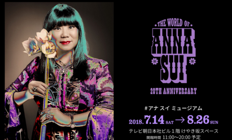 The world of Anna Sui, l'exposition à Tokyo