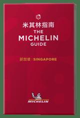 Singapour au sommet de la scène gastronomique internationale