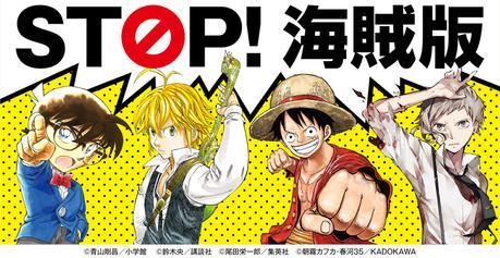 Les éditeurs japonais de manga s'allient dans une campagne anti-piratage