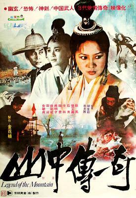 Legend of the Mountain - Shan zhong zhuan qi, King Hu (1979)