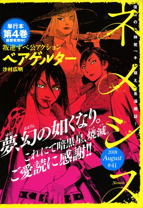 Kodansha arrête la publication du magazine de manga Nemesis