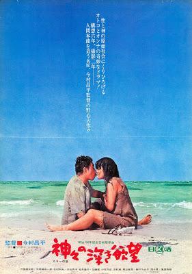 Le Profond désirs des dieux - Kamigami no fukaki yokubō, Shohei Imamura (1968)