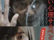 Third Murder Sandome satsujin?, Hirokazu Kore-eda (2017)