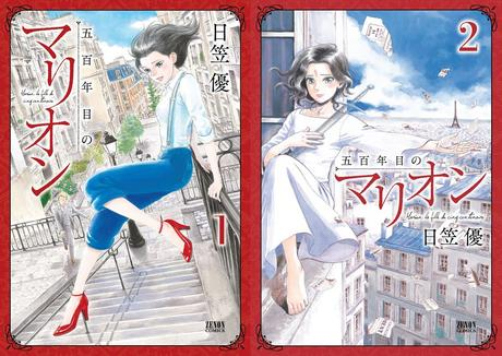 Le manga Marion de Yuu HIKASA chez Komikku